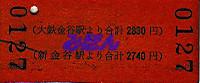 R240103_oig_bus_norikae_2