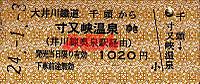 R240103_oig_bus_renraku_senzu_1