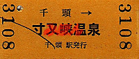 R240103_oig_bus_renraku_senzu_2