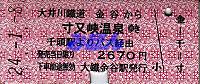 R240108_oig_bus_renraku_kanaya_1