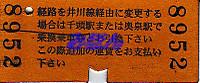 R240108_oig_bus_renraku_kanaya_2