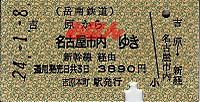R240108_jrc_gakunanyoshiwara_nagoya