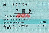R220307_jre_shimoda_in