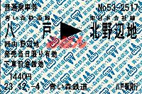 R231204_aoi_jre_renraku_noheji