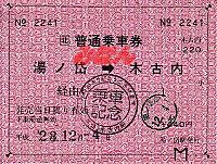 R231204_jrh_yunotai