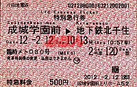 R240212_oda_met_metroosanpo