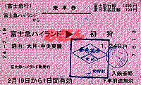 R240219_fjq_jre_renraku_1