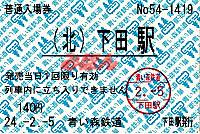 R240205_aoi_shimoda_in