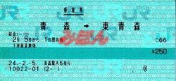 R240205_aoi_aomori_mars