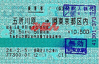 R240205_jre_aoimisawa_bekinet