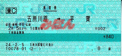 R240205_jre_kon_renraku_goshogawara
