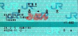 R240205_jre_tsu_renraku