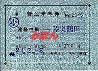 R240205_tsu_jre_renraku_hokata_1