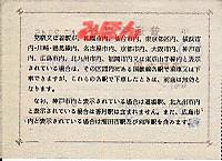 R240205_tsu_jre_renraku_hokata_2