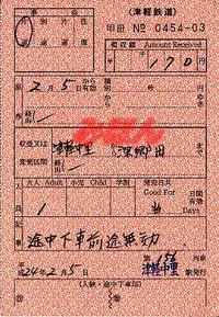R240205_tsu_shuppo_1