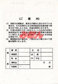R240205_tsu_shuppo_2