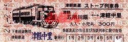 R240205_tsu_sutobu6_1