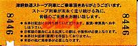 R240205_tsu_sutobu6_2