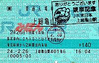 R240226_jre_kazusakameyama_in