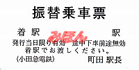 R240320_oda_furikae_machida_1