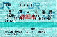 R240325_jre_rodoriko91