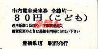R240401_toy_shinaisen_1
