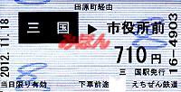 R241118_ech_fuk_renraku_shiyakusho
