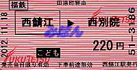 R241118_fuk_ech_renraku_nishibetsui