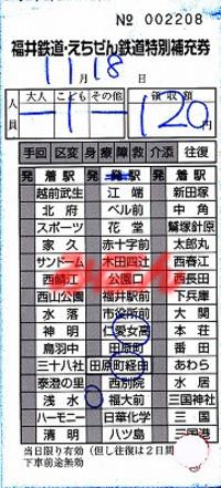 R241118_ech_fuk_renraku_shaho
