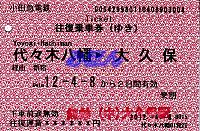 R240408_oda_jre_renraku_oufuku_1