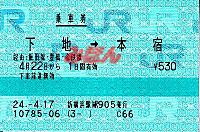 R240422_jrc_mei_renraku_honjuku