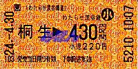 R240430_wat_430_jre