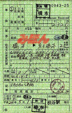R240506_jre_keo_renraku_hojuu_3