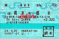 R240506_jre_keo_renraku_pos_2