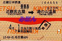 R240401_kin_yunoyama