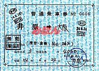 R240624_iba_jrw_renraku_1