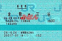 R240624_irw_iba_renraku_kiyone_mita