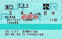 R250217_jrs_ishiikou
