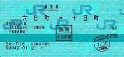 240716_hok_muikamachi_tookamachi_ma