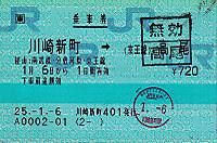 250106_jre_keo_renraku_kawasakishim