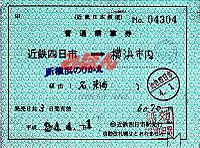 R240401_kin_jrc_renraku_hokata_1