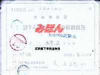 R240401_kin_jrc_renraku_hokata_2