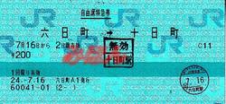 R240716_hok_muikamachi_tookamachi_j
