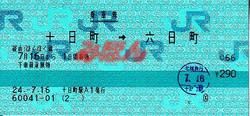 R240716_hok_tookamachi_muikamachi_m