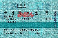 R240716_jre_hoktookamachi_mars