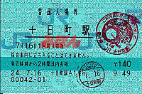R240716_jre_tookamachi_in