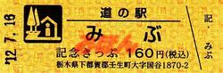 R240716_mit_mibu_1