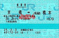 R250303_jew_nan_renraku_hashimoto