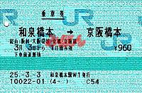 R250303_jrw_keh_renraku_hashimoto