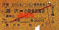 R240729_fuj_odakyuminitrain_1